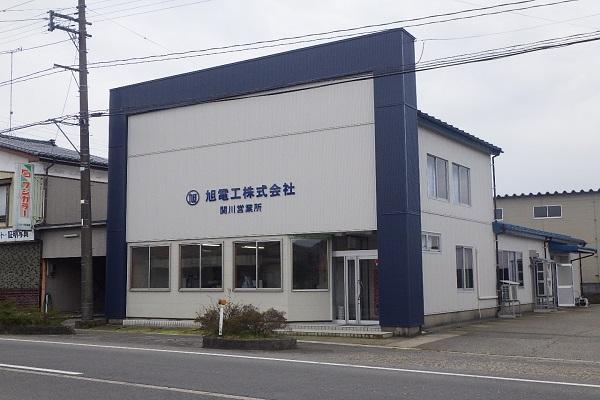 関川営業所