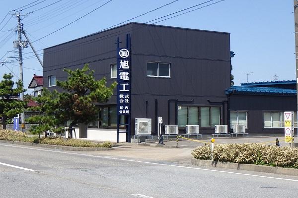 胎内営業所
